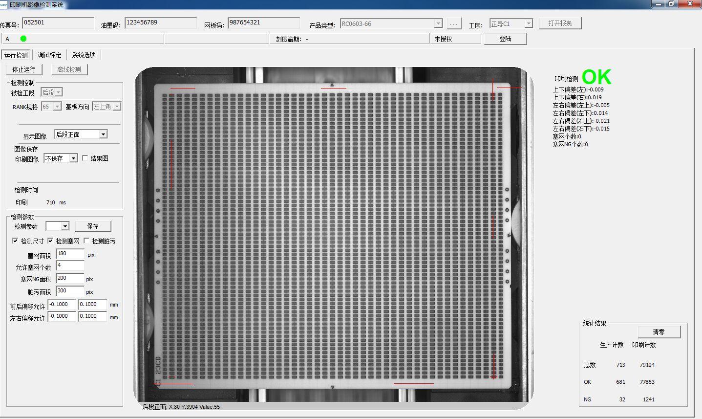 印刷机后段CCD外观检测模块